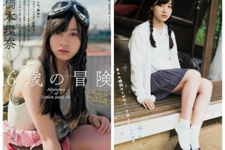 桥本环奈《16岁の冒险》杂志写真【23P】