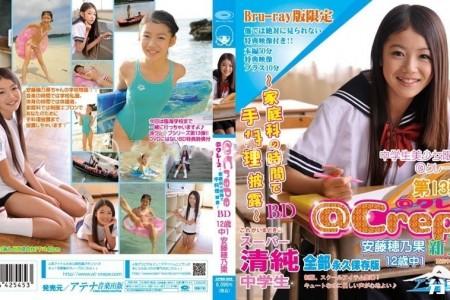 U15 安藤穂乃果 クレープ新1年生 13弾 家庭科の時間で手料理披露 CPBD-005