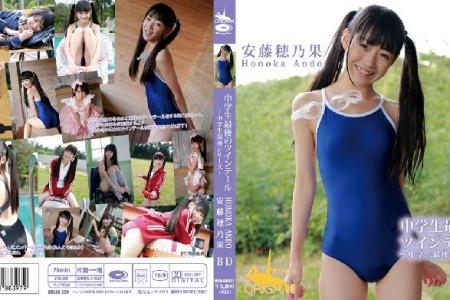 U15 ORGAB-024 Honoka Ando 安藤穂乃果 中学生最後のツインテール 中学生最後シリーズ