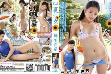 U15 IMBD-286 椿美衣奈 Miina Tsubaki 夏少女 IMOT-033