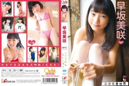 U15 EICCB-046 Hayasaka Misaki 早坂美咲 くりすたるれいんぼー