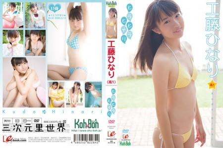 U15 EICKB-030 Hinari Kudo 工藤ひなり ヒラヒラヒナリ