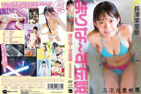 U15 FORM-046 Marina Nagasawa 長澤茉里奈 マリナーズ伝説