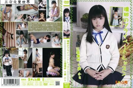U15 SNM-013 三浦璃那 Riina Miura 瑠那のプライベートレッスン
