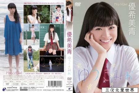 U15 ENFD-5490 優希美青 ゆうきみお