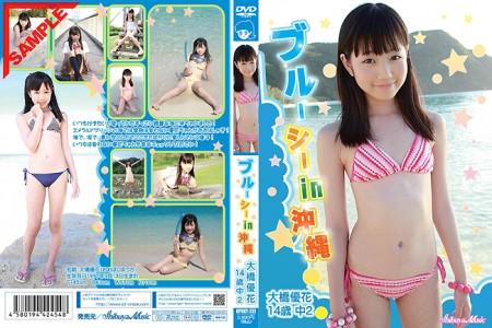U15 CPSKY-237 大橋優花 Yuuka Ohashi 14歳中2 ブルーシーin沖縄