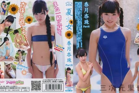 U15 IMBD-404 Kouzuki Anjyu 香月杏珠 夏少女 Part6 IMOT-059
