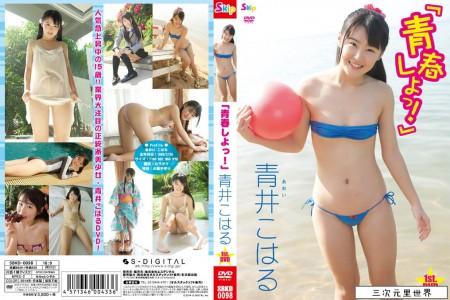 U15 SBKD-0098 青井こはる Koharu Aoi 青春しよっ