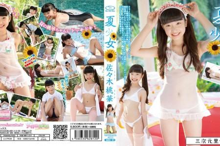 U15 IMBD-311 Momoka Sasaki 佐々木桃華 夏少女 IMOT-043