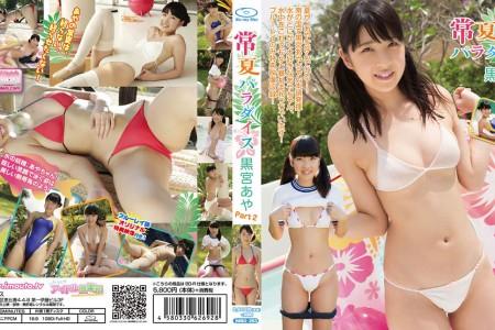IMBD-263 黒宮あや Aya Kuromiya 常夏パラダイス Part2 IMTP-006