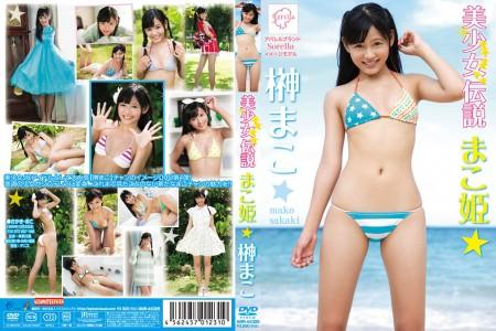 U15 MMR-AK025 美少女伝説 まこ姫 榊まこ