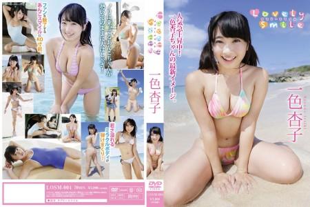 LOSM-004 Kyoko Issiki 一色杏子 ラブリースマイル 2