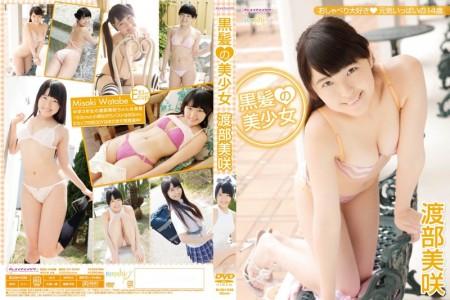 U15 BUQH-036 Misaki Watanabe 渡部美咲 黒髪の美少女