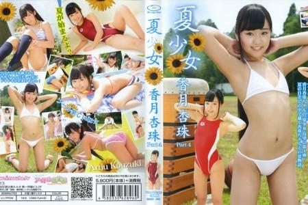U15 IMBD-341 夏少女 香月杏珠 Part4 Blu-ray