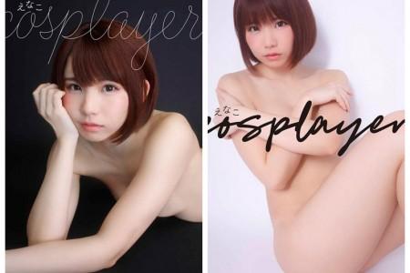 坦诚相见一丝不挂-日本COSER第一人enako披露首本主流写真集《えなこcosplayer》封面