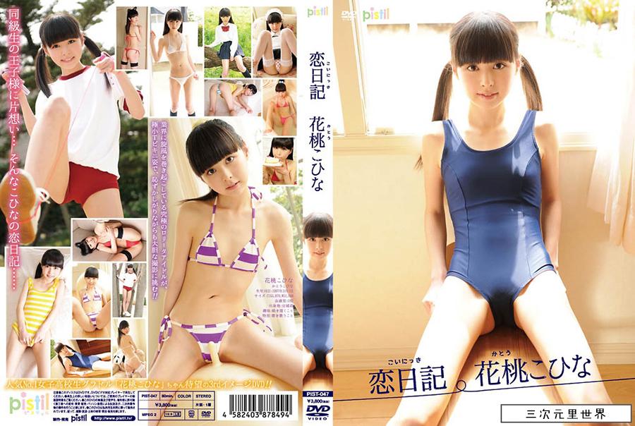 PIST-047 花桃こひな Kohina Hanamomo 恋日記