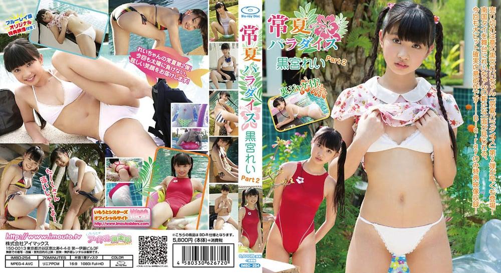 IMBD-254 黒宮れい Rei Kuromiya 常夏パラダイスパート2